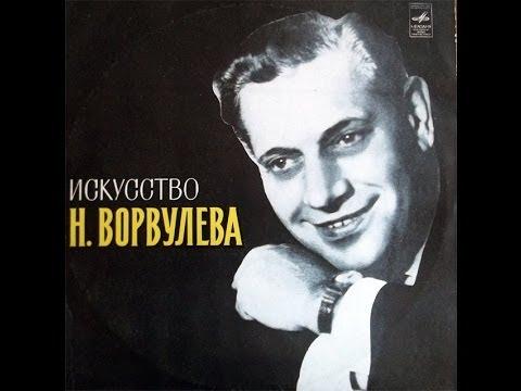"Николай Ворвулёв - Каватина Валентина (опера ""Фауст""), композитор Шарль Гуно."