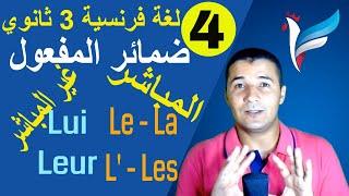 مازيكا لغة فرنسية 3 ثانوي | الوحدة 1 | الدرس 2 جزء 2 | ضمائر المفعول مباشر وغير مباشر COD ET COI | فرنشاوي تحميل MP3
