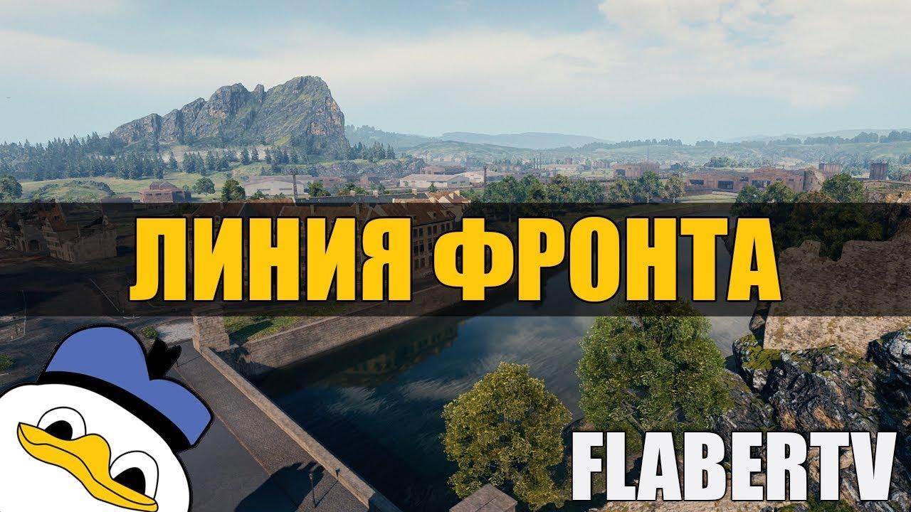 ЛИНИЯ ФАРМА ● Neik_VP + FlaberVP