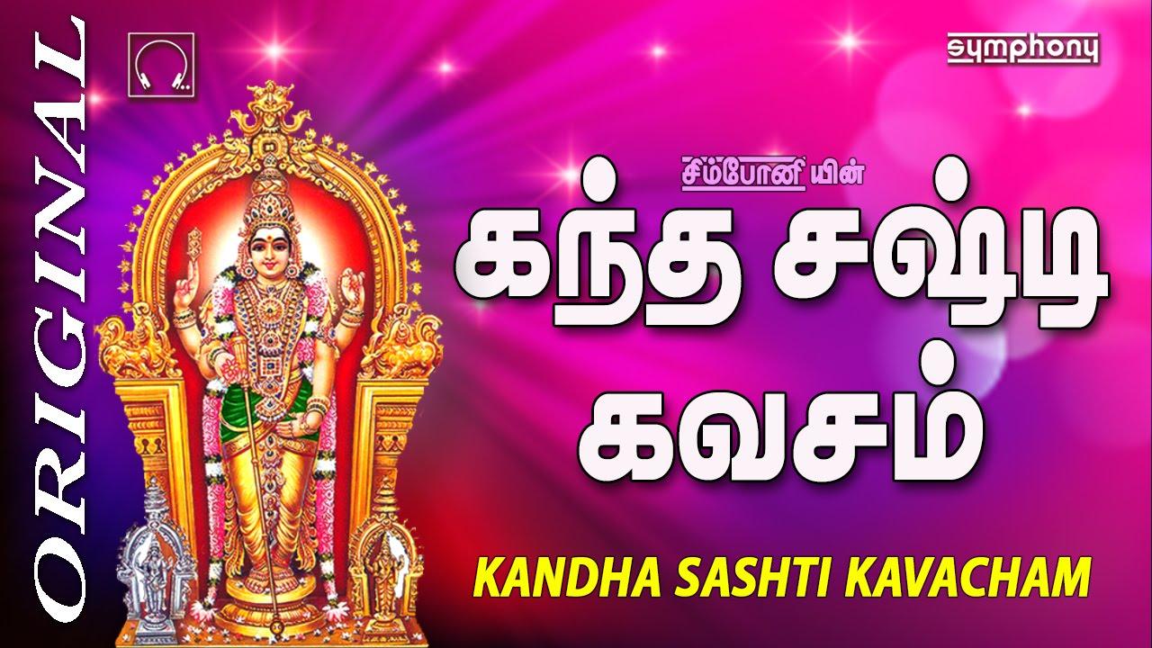 Kandha Sasti Kavasam Lyrics in Tamil