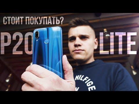 Huawei P20 Lite: Пробиваю Дно со второго раза