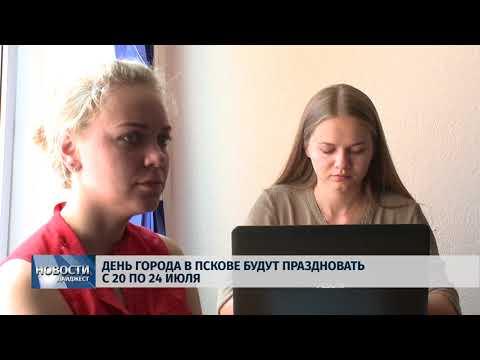 Новости Псков 19.07.2018 # День города в Пскове будут праздновать с 20 по 24 июля