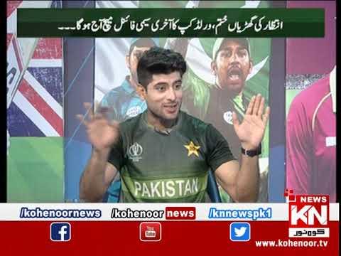 Kis Main Kitna Hain dum 11 July 2019 | Kohenoor News Pakistan