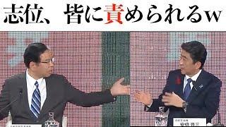 【政治経済】党首討論会!共産党の志位涙目w「ぐうの音も出ない状態」に追い込まれて矛盾しまくるw【真実と幻想と】