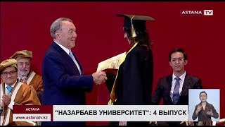 В «Назарбаев университет» выпускают четвертое поколение студентов
