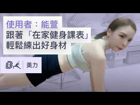 部落客體驗視訊健身-fitness