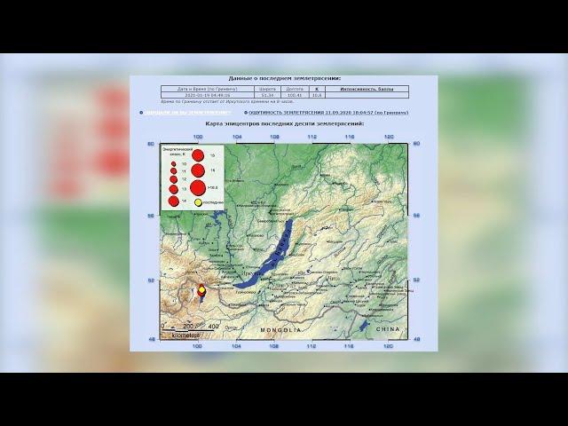 В Приангарье произошло очередное землетрясение