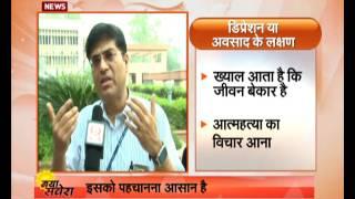 Mental depression: Symptoms, causes, and treatments (Hindi)