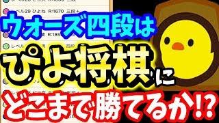 """【Live】ウォーズ四段がガチで""""""""ぴよ将棋""""""""に挑む!!!【2019/4/21】"""