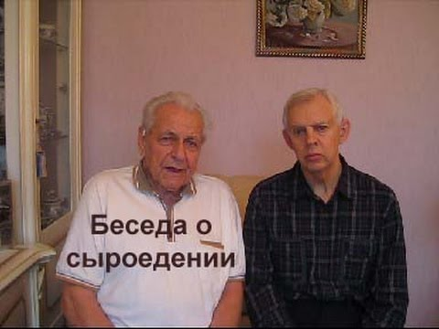 , title : 'Неумывакин Сыроедение'