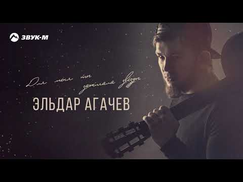 Эльдар Агачев - Для меня ты зажигала звёзды   Премьера трека 2020