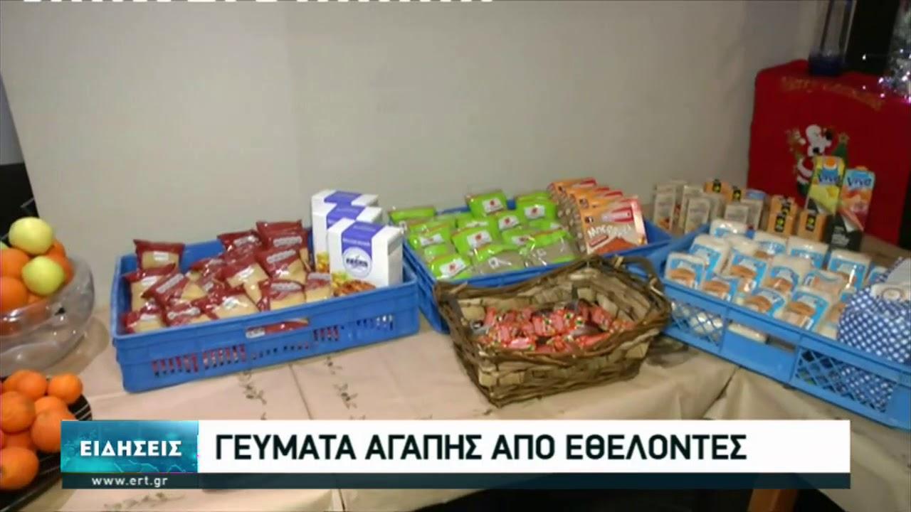 Γεύματα αγάπης και τα Θεοφάνια στη Σταυρούπολη Θεσσαλονίκης | 6/1/2021 | ΕΡΤ