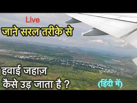 हवाई जहाज़ कैसे उड़ता और उतरता है  How Airplane/Aeroplane  can Fly ?  IN HINDI