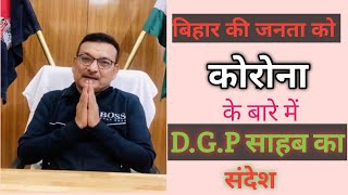 D.G.P. of Bihar Message About Corona || Corona message कोरोना पर संदेश |