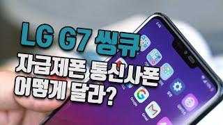 자급제폰이 좋은 이유! LG G7 씽큐 통신사폰 VS 자급제폰 어떻게 다를까?