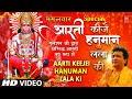 आरती कीजै हनुमान लला की I Hanuman Aarti, Aarti Keejai Hanuman Lala Ki I GULSHAN KUMAR