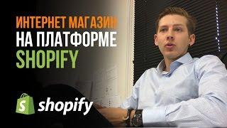 Интернет магазин на платформе Shopify. Почему я выбрал Shopify?
