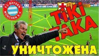 Как была уничтожена Тики Така. Большой тактический разбор. Бавария - Барселона 4:0