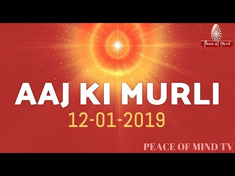 आज की मुरली 12-01-2019 | Aaj Ki Murli | BK Murli | TODAY'S MURLI In Hindi | BRAHMA KUMARIS | PMTV (видео)