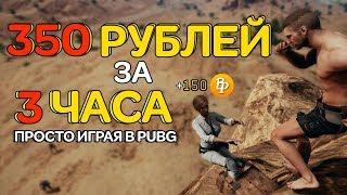 350 РУБЛЕЙ за 3 ЧАСА обычной игры в PUBG