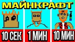 РИСУЕМ АИДА БОМЖА ЗА 10 СЕКУНД   1 МИНУТУ   10 МИНУТ В МАЙНКРАФТЕ   Minecraft Битва Художников #1