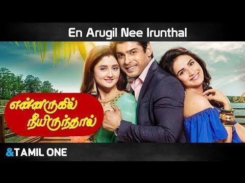 En Arugil Nee Irunthal - New Tamil Serial