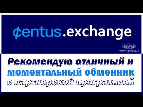 CentusExchange - Рекомендую отличный и моментальный обменник с партнерской программой, 5 Января 2021