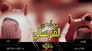 شيلة ماحد من الهم سالي: كلمات: خالد ال سنان: اداء :بدر العزي وحمزه العزي