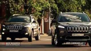 тест-драйв Jeep Cherokee 2014