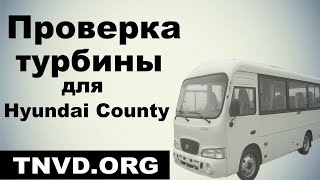 черный дым нет тяги hyundai county