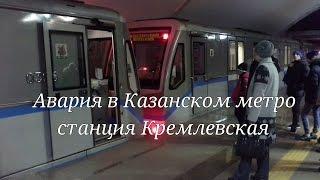 Авария в казанском метро