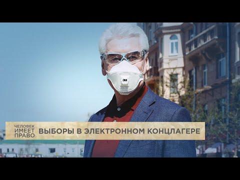 """Выборы в """"электронном концлагере"""""""