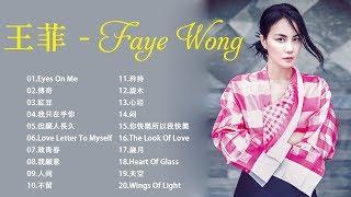 王菲 - 王菲最喜欢的歌曲 - 中文金曲抒情精選 - Faye Wong Best Songs