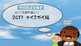 野洲のおっさんびわ湖一周行脚よりぬき傑作選⑱~2017ナイスガイ編~