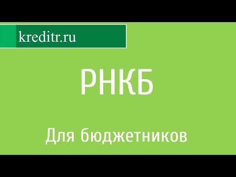 РНКБ обзор кредита «Для бюджетников»