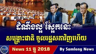 លោក ហ៊ុន សែន ភ័យខ្លួនហើយ រឿងមួយនេះ,Cambodia Hot News, Khmer News