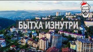 Районы Сочи. БЫТХА ИЗНУТРИ.