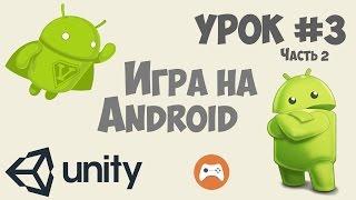 Как сделать игру на Андроид Unity 5   Урок #3 - Главное меню. Часть 2