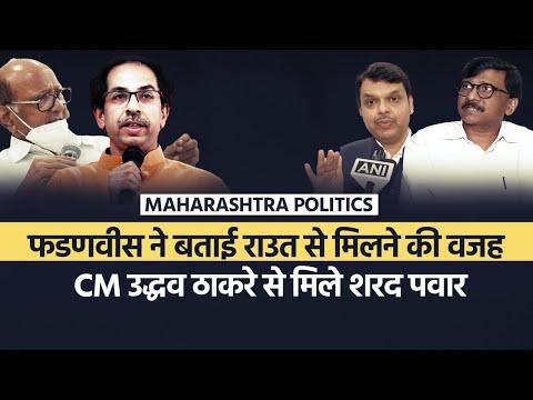 Fadnavis और Sanjay Raut की मीटिंग के एक दिन बाद CM Uddhav Thackeray से मिले Sharad Pawar