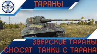Зверские тараны, сносят фуловые танки с тарана!!! World of Tanks