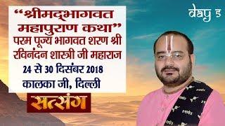 Vishesh - Shrimad Bhagwat Katha By PP. Ravinandan Shastri Ji Maharaj - 28 December | Delhi | Day 5