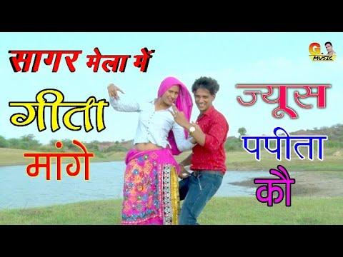 Download डोले सागर के मेले में जी घवडावे गीता को । New Dance & New Rajasthani Rasiya 2019 HD Mp4 3GP Video and MP3