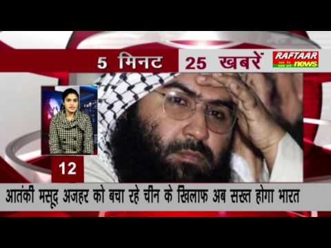 Superfast 25 Hindi News 1 January 2017 II Raftaar News Channel