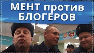 БЫДЛО МЕНТ ПРОТИВ БЛОГЕРОВ - Дерзкий полицейский