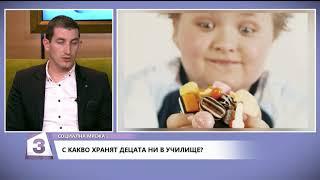 """""""Социална мрежа"""" на 14. 11. 2018г.: С какво хранят децата ни в училище?"""