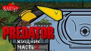 """Мультфильм про танки """"Хищник"""" часть 2 [World of tanks]"""
