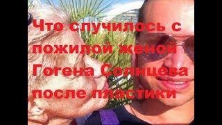 Что случилось с пожилой женой Гогена Солнцева после пластики. Новости шой-бизнеса
