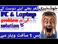 1 Most Useful Free Software Every Computer user Must Know | in urdu | techno knowledge (teamate)