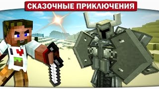 22. Лесной дракон и Мучительная битва!! - Сказочные приключения (Minecraft Let's Play)