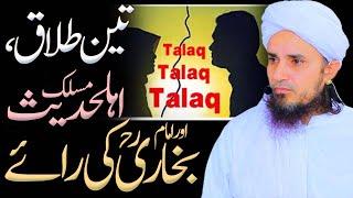 Khuahishat Ka Khuda  Mufti Tariq Masood Speeches ?